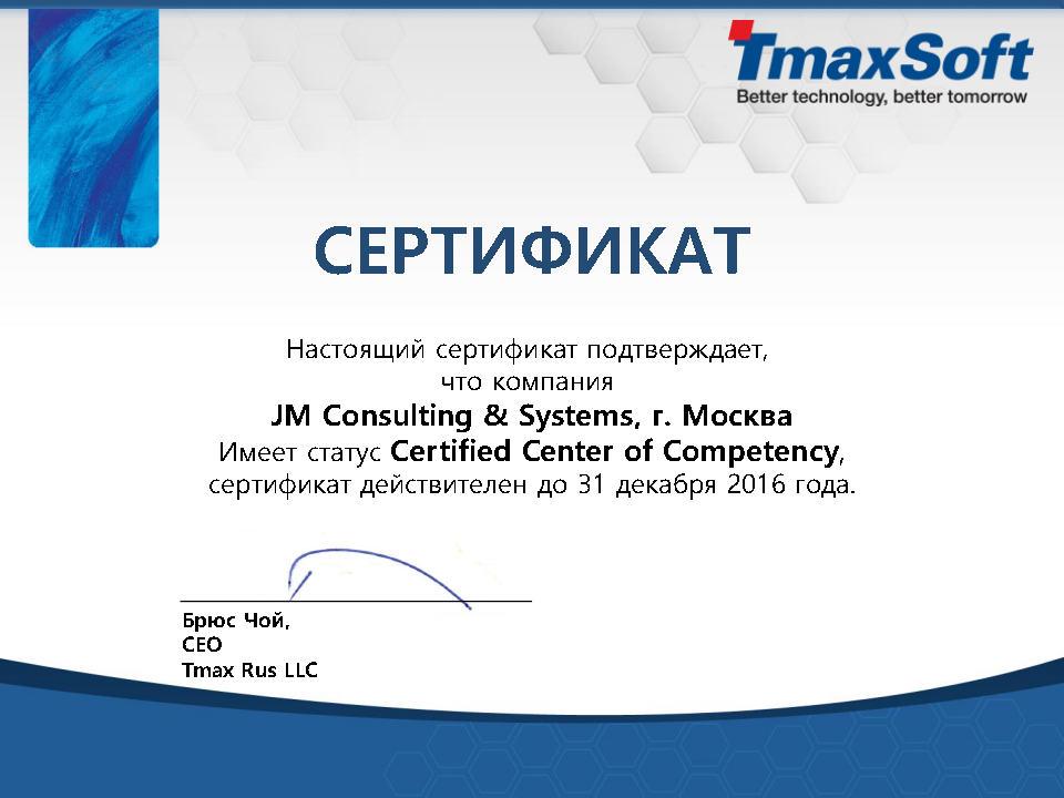 Sertifikaty-CoC-JMjpg_Page1